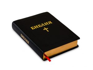 Библии и Нови завети